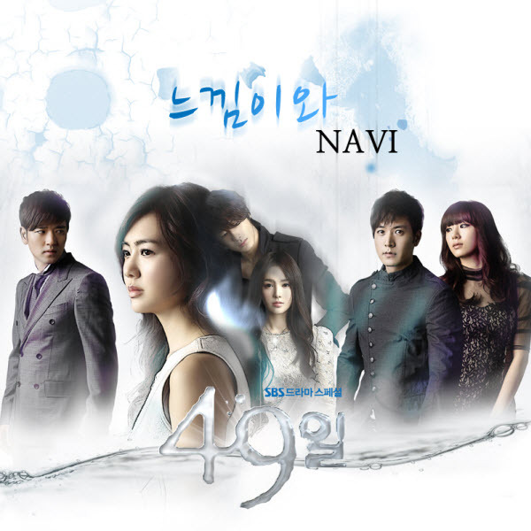 49 Days OST MP3 part 1 – 6